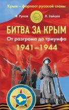 Рунов В., Зайцев Л. - Битва за Крым 1941–1944 гг. От разгрома до триумфа' обложка книги