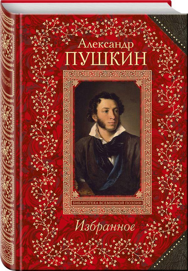 Избранное Пушкин А.С.