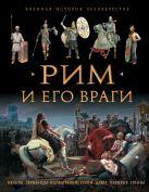 Рим и его враги