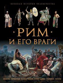 Всемирная военная история
