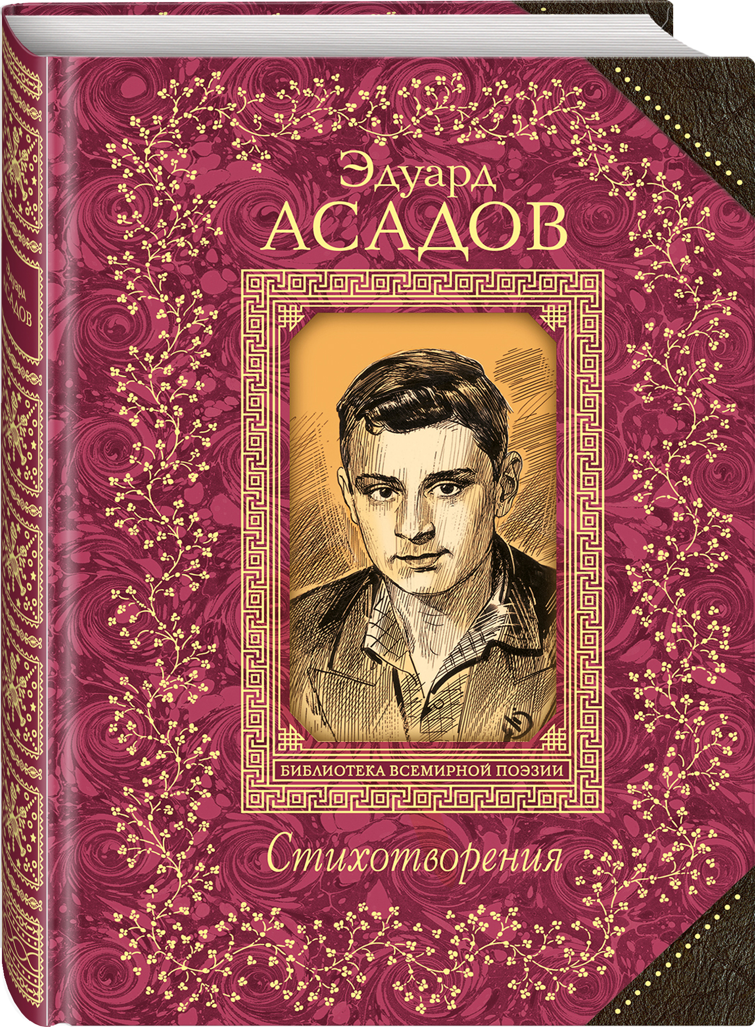 Эдуард Асадов Стихотворения вел тэйк