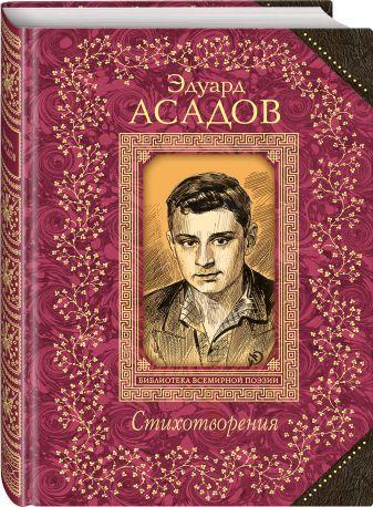 Эдуард Асадов - Стихотворения обложка книги