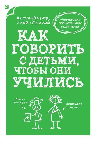 Как говорить с детьми, чтобы они учились Фабер А., Мазлиш Э.