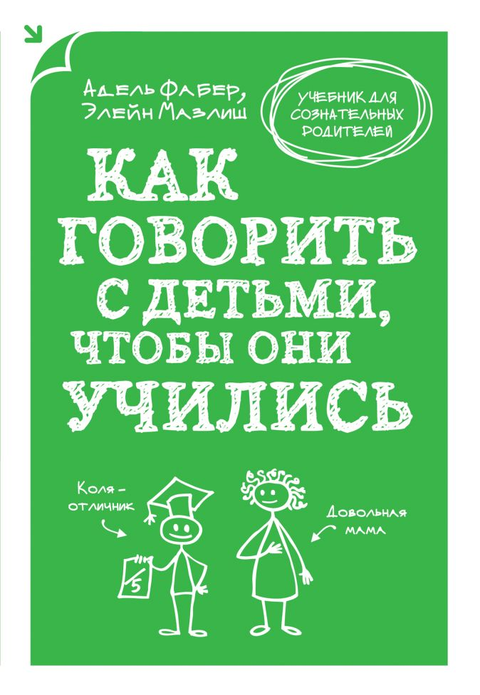 Фабер А., Мазлиш Э. - Как говорить с детьми, чтобы они учились обложка книги
