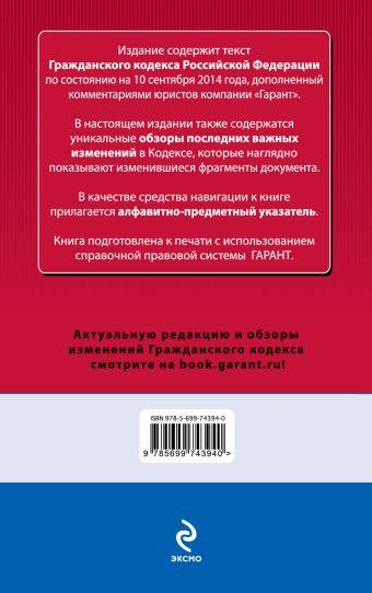 Гражданский кодекс РФ. По состоянию на 10 сентября 2014 года. С комментариями к последним изменениям
