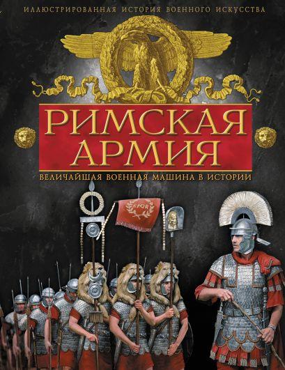 Римская армия. Величайшая военная машина в истории - фото 1