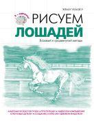 Уилшер Э. - Рисуем лошадей' обложка книги