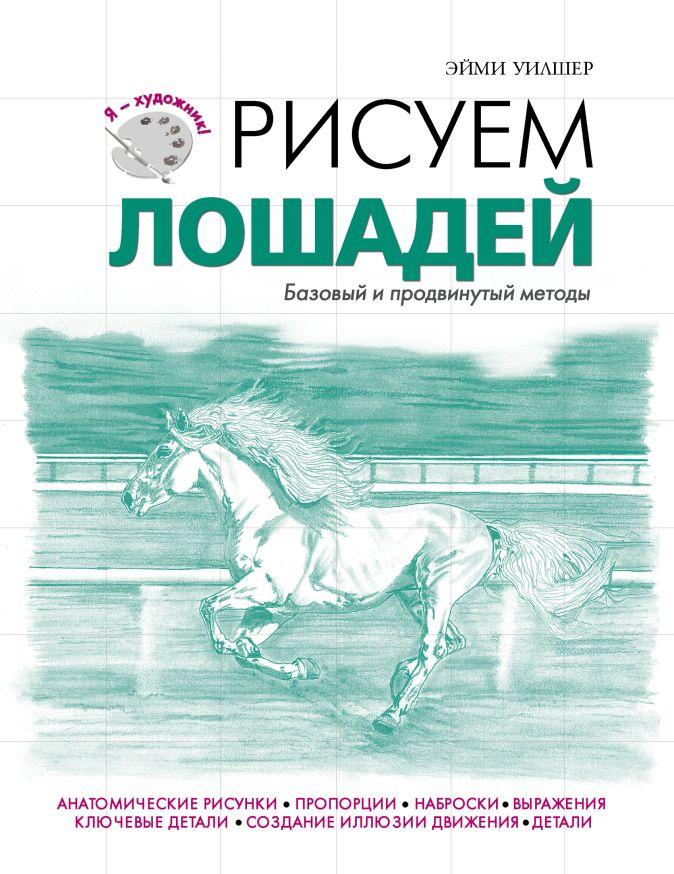 Рисуем лошадей Уилшер Э.