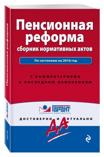 Пенсионная реформа: сборник нормативных актов