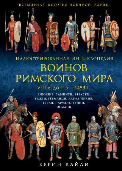 Иллюстрированная энциклопедия воинов Римского мира. VIII в. до н.э. — 1453 г. - фото 1