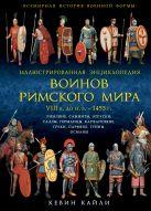 Кайли К. - Иллюстрированная энциклопедия воинов Римского мира. VIII в. до н.э. — 1453 г.' обложка книги