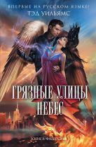 Уильямс Т. - Грязные улицы Небес' обложка книги