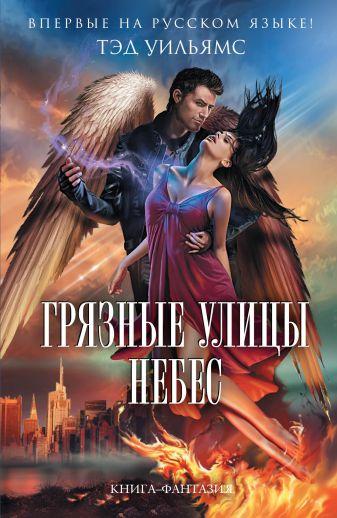 Уильямс Т. - Грязные улицы Небес обложка книги