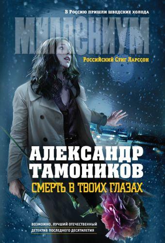 Смерть в твоих глазах Тамоников А.А.