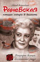 Войцеховский З. - Раневская, которая плюнула в вечность' обложка книги