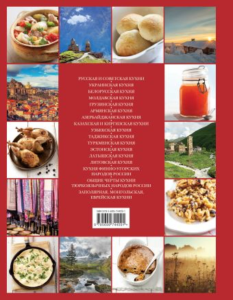 Национальные кухни В.В. Похлебкин