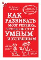 Амодт С., Вонг С. - Как развивать мозг ребенка, чтобы он стал умным и успешным' обложка книги