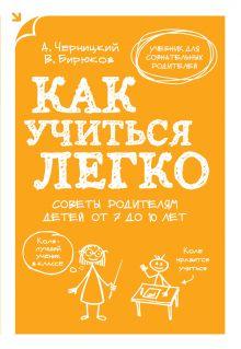 Учебник для сознательных родителей (обложка)