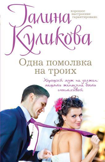 Одна помолвка на троих Галина Куликова