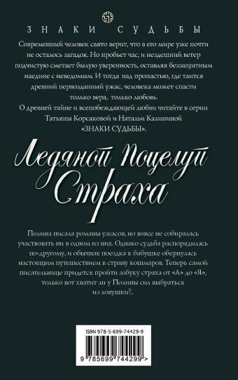 Ледяной поцелуй страха Калинина Н.Д.
