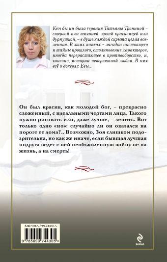 Интриганка Тронина Т.М.