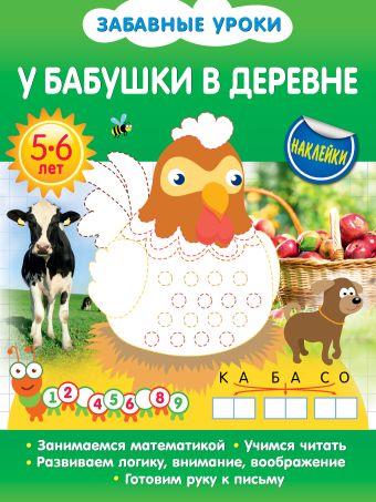 У бабушки в деревне Обозная О.Б.
