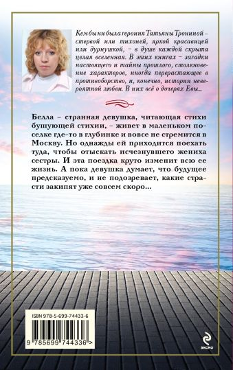 Девушка-стихия Тронина Т.М.
