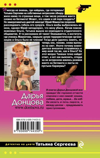 Сбылась мечта бегемота Дарья Донцова