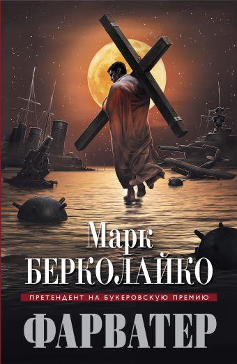 Фарватер Берколайко М.