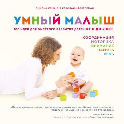Умный малыш. 100 идей для быстрого развития детей от 0 до 2 лет - фото 1