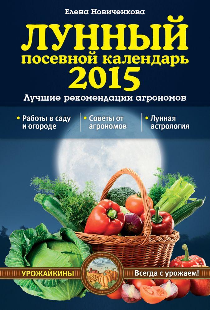 Новиченкова Е.Ю. - Лунный посевной календарь 2015. Лучшие рекомендации агрономов обложка книги