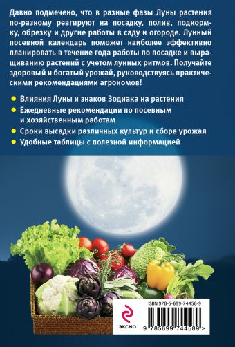 Лунный посевной календарь 2015. Лучшие рекомендации агрономов Новиченкова Е.Ю.