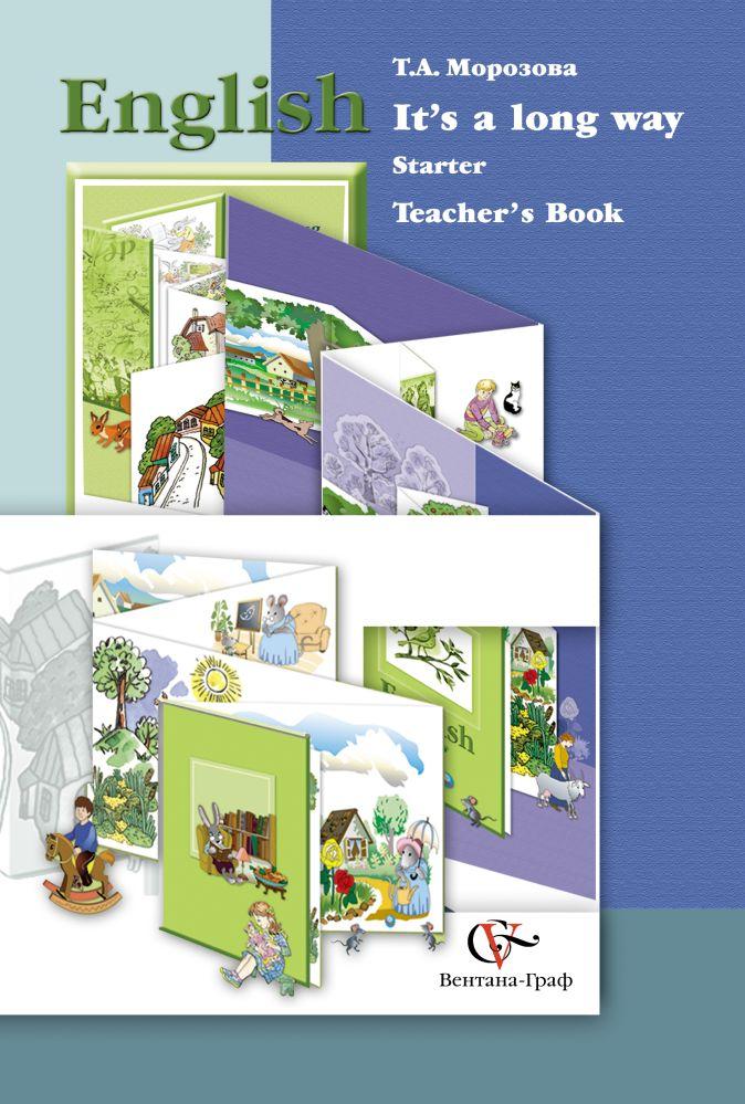 Морозова Т.А. - Морозова Т.А. It's a long way. Начальный курс английского языка. Книга для учителя. обложка книги