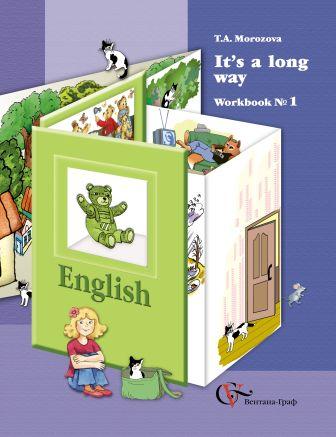 Морозова Т.А. - Морозова Т.А. It's a long way. Рабочая тетрадь № 1 для учащихся младших классов обложка книги
