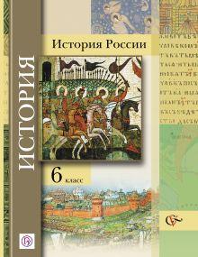 История России. 6класс. Учебник