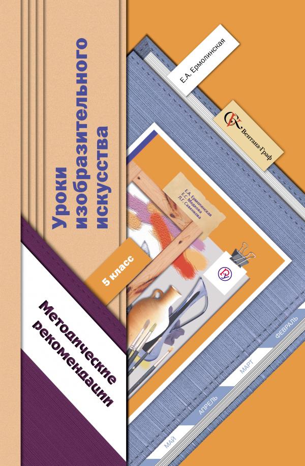 ЕрмолинскаяЕ.А. Уроки изобразительного искусства. 5 класс. Методические рекомендации цена