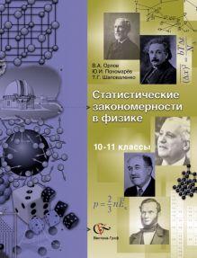 Статистические закономерности в физике. 9–11 классы. Учебное пособие