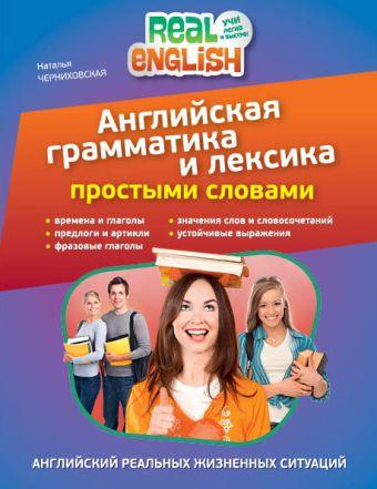 Английская грамматика и лексика простыми словами. 2-е издание Н.О. Черниховская