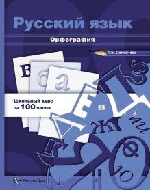 Русский язык. Орфография. 10-11класс. Учебное пособие