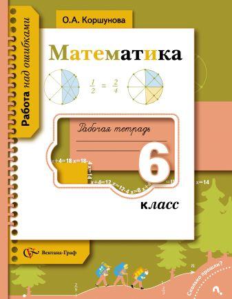 Коршунова О.А. - Математика. 6 класс. Рабочая тетрадь обложка книги
