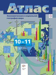 Экономическая и социальная география мира. 10–11классы. Атлас