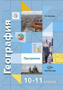 География. 10-11классы. Программа с CD-диском
