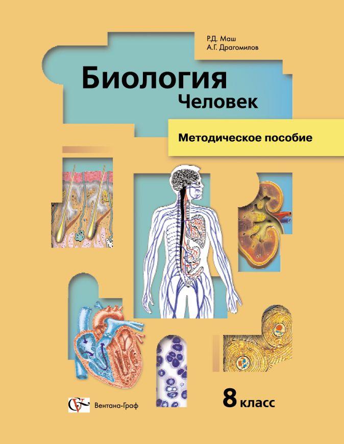 МашР.Д., ДрагомиловА.Г. - Биология. Человек. 8класс. Методическое пособие обложка книги