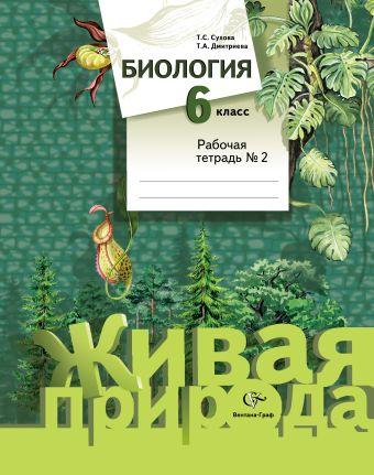 Биология. 6класс. Рабочая тетрадь № 2 СуховаТ.С., ДмитриеваТ.А.