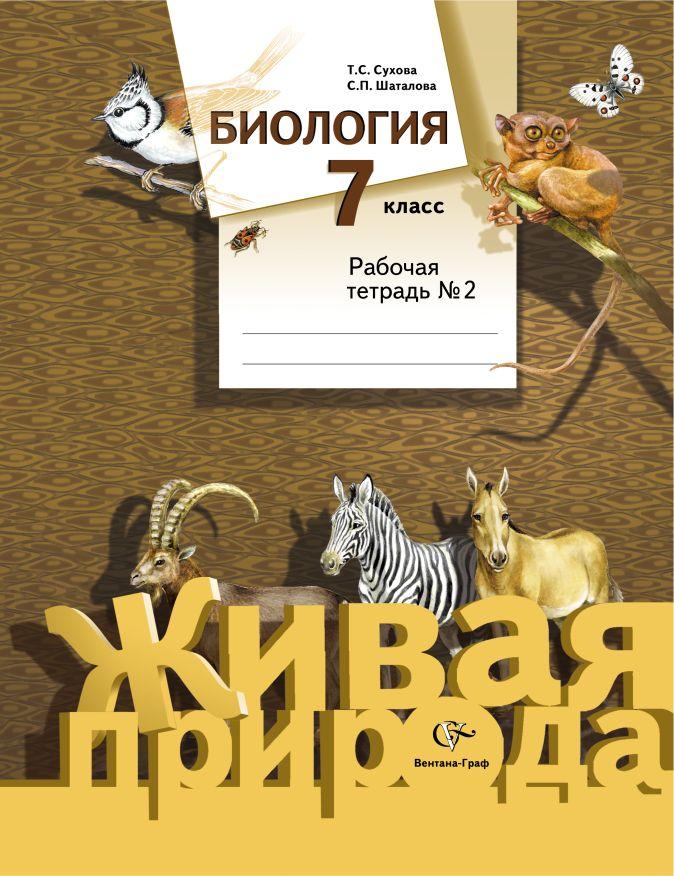 СуховаТ.С., ШаталоваС.П. - Биология. 7класс. Рабочая тетрадь № 2 обложка книги