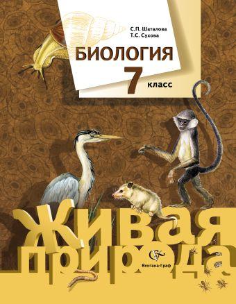 Биология. 7класс. Учебник ШаталоваС.П., СуховаТ.С.
