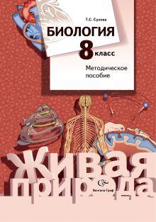 Биология. 8класс. Методическое пособие