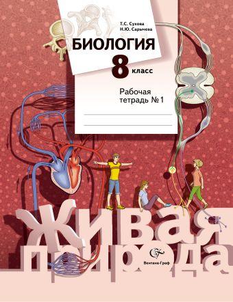 Биология. 8 класс. Рабочая тетрадь № 1 СуховаТ.С., СарычеваН.Ю.
