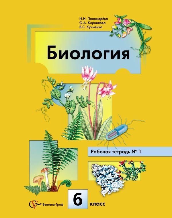 Пономарева Ирма Николаевна: Биология. 6 класс. Рабочая тетрадь (комплект в 2 частях)