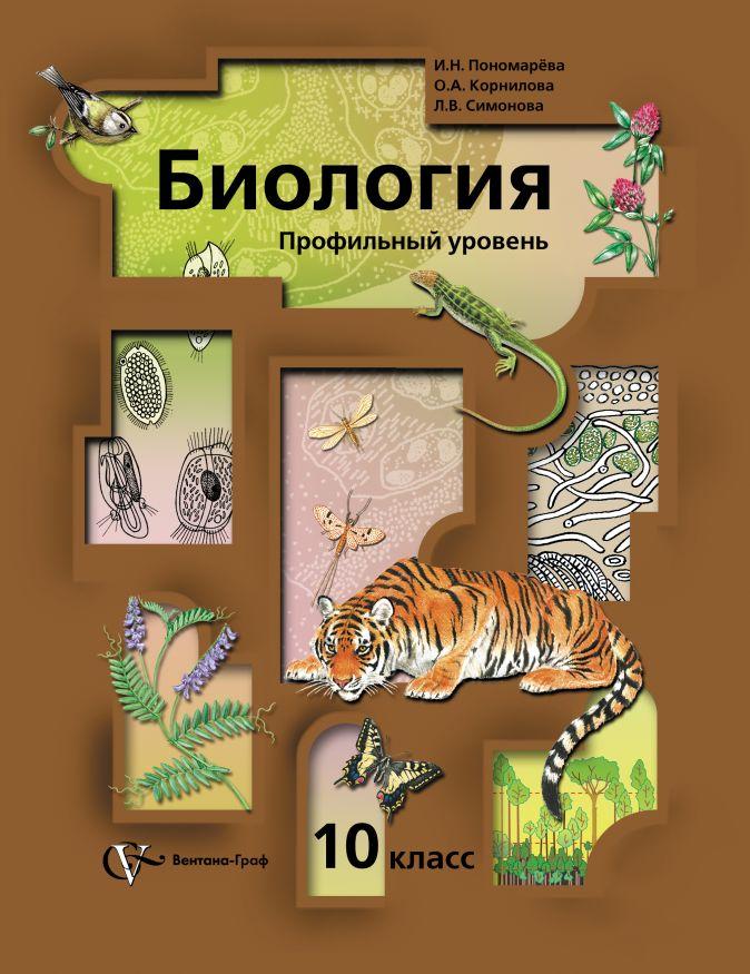 Пономарева И.Н., Корнилова О.А. - Биология. Профильный уровень. 10 класс. Учебник обложка книги